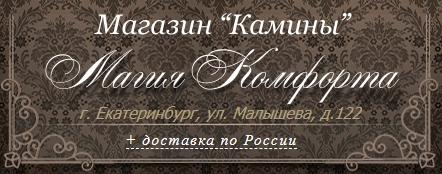 Печи, Камины - Магия Комфорта, логотип