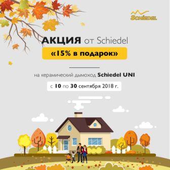 Фото Акция «15% в подарок!» на керамические дымоходы Schiedel с 10  по 30 апреля 2018